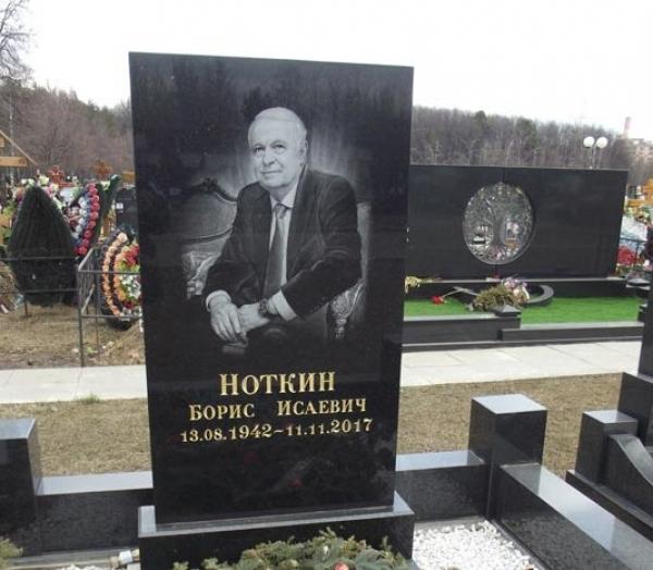 Могила Бориса Ноткина