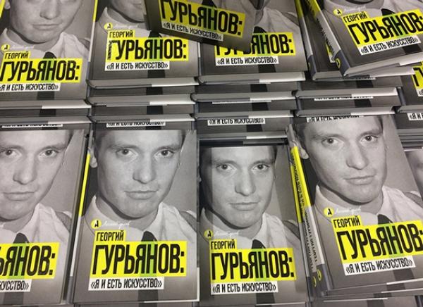 Обложка книги «Георгий Гурьянов: Я и есть искусство»