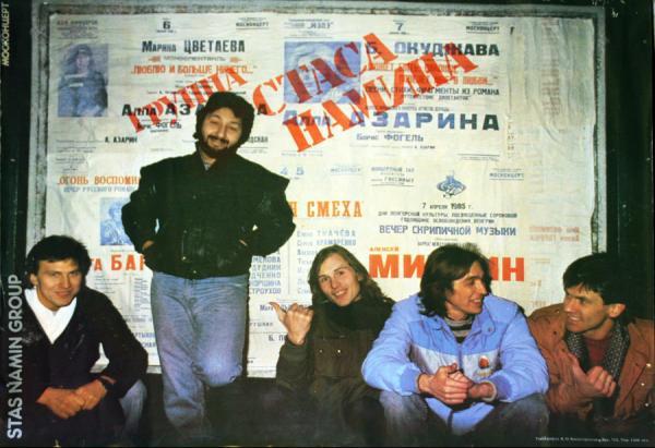 Александр Малинин (в центре) в составе группы «Цветы»