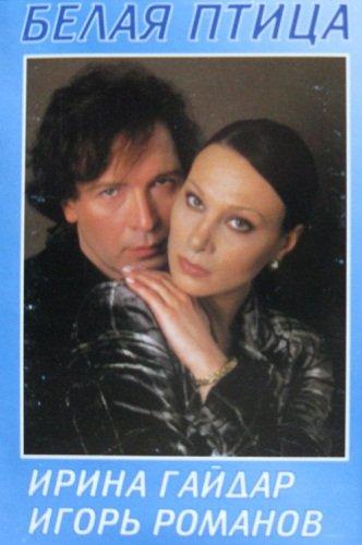 На фото: Игорь Романов с Ириной Гайдар