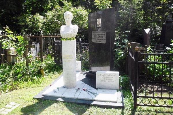 Могила Людмилы Пахомовой