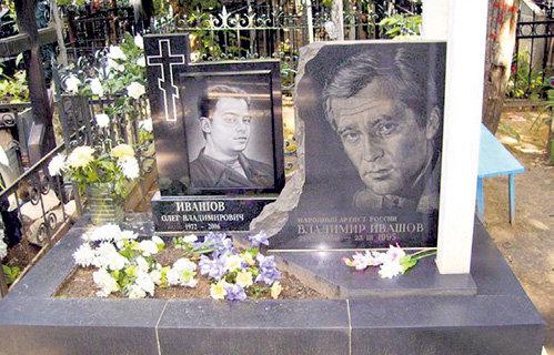 Могила Олега Ивашова и отца