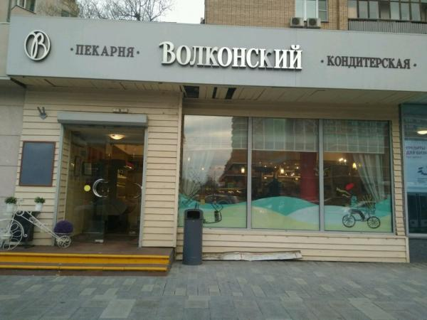 Пекарня в Москве