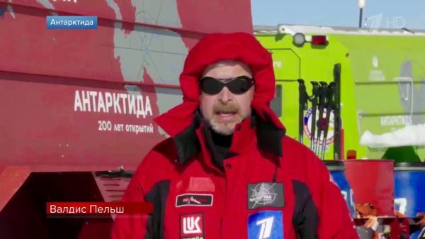 Экспедиция Валдиса Пельша «Антарктида. 200 лет открытий»