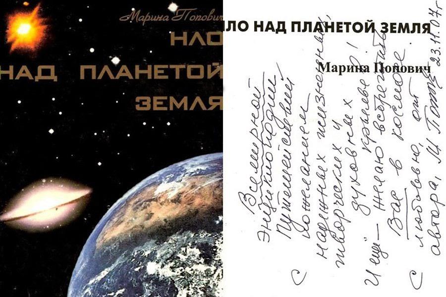 Книга Марины Попович с автографом
