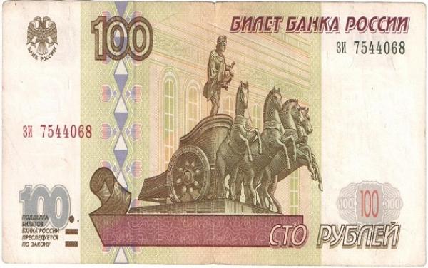 Худяков разглядел на 100-рублёвой купюре порнографию