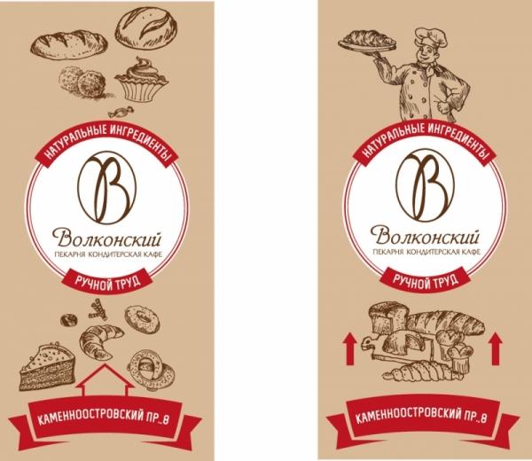 Вывеска пекарни в Петербурге